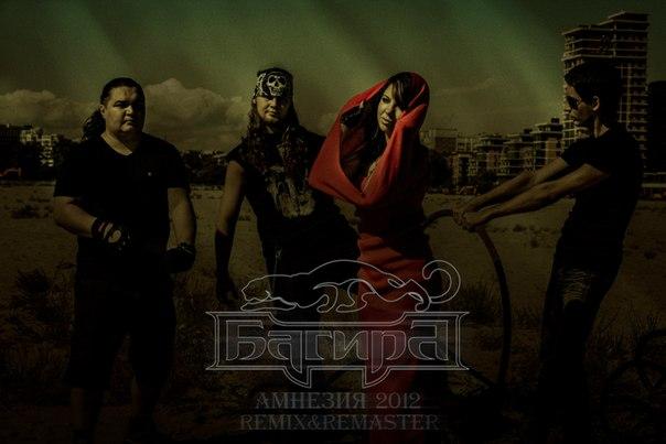 БАГИРА - Амнезия 2012