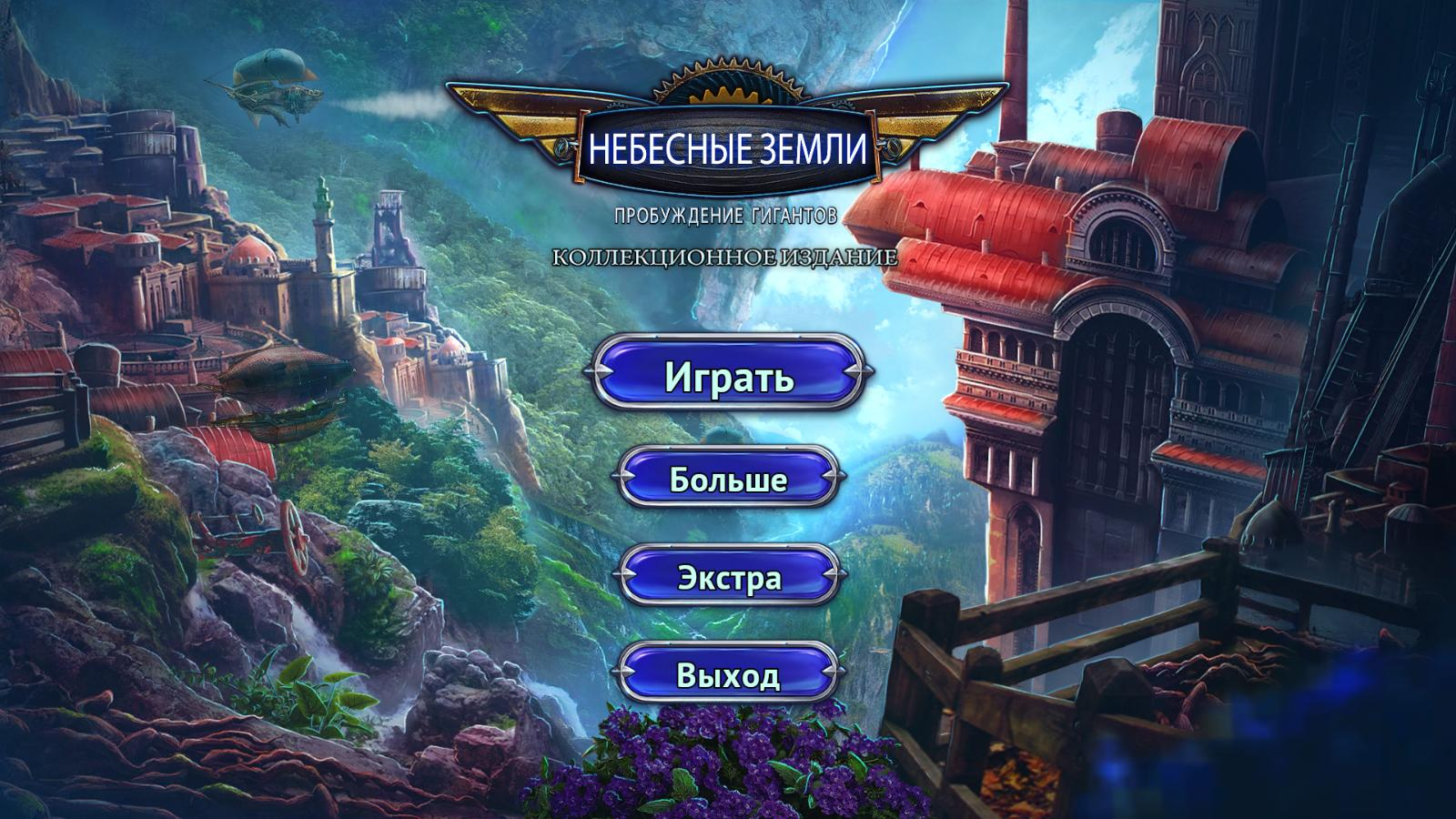 Небесные земли: Пробуждение гигантов. Коллекционное издание | Skyland: Heart of the Mountain CE (Rus)