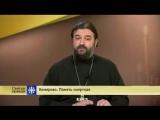 Протоиерей Андрей Ткачев. Кемерово. Память смертная ( 240 X 426 ).mp4