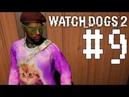 Watch dogs 2 Глаз за глаз. Под наблюдением. Прохождение на PS4 pro. live стрим.