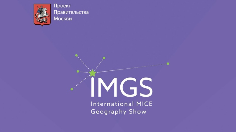International MICE Geography Show Russia 2018 @ The Ritz-Carlton, Moscow