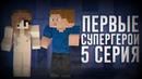 Minecraft сериал ПЕРВЫЕ СУПЕРГЕРОИ ПРОТИВОСТОЯНИЕ 5 серия