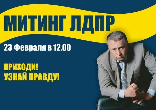 Афиша Улан-Удэ 23 февраля - митинг Бурятского РО ЛДПР
