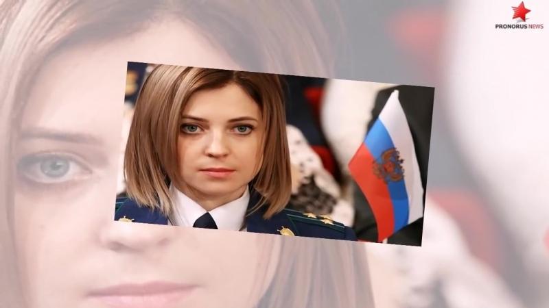 Поклонская и «Единая Россия» корпоративная солидарность против совести