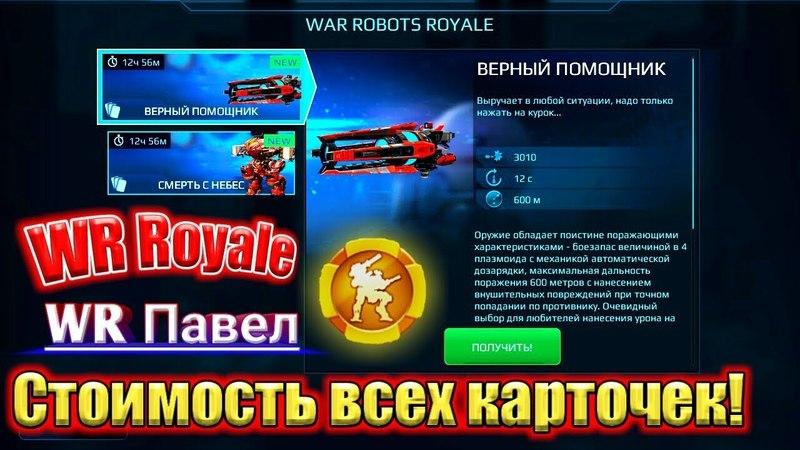 War Robots Royale - Сколько стоят карточки тему Dragoon Сколько жетонов потратим в сумме