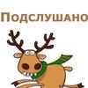 Подслушано ( школа № 45) г. Николаев