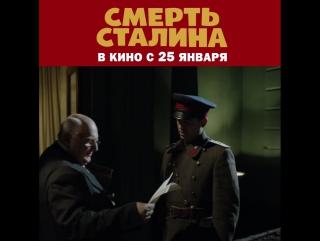 СМЕРТЬ СТАЛИНА | Лаврентий Берия | В кино с 25 января