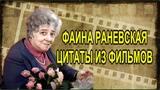 Фаина Раневская Цитаты Из Фильмов/Восхитительно! Гениально! Неподражаемо!