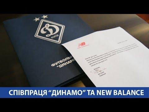 Динамо (Київ) та New Balance задоволені початком співпраці