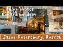 Дождливые фотографии Эдуарда Гордеева.Rainy photos Eduard Gordeev