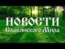 Новости Славянского Мира. Выпуск 110 - YouTube
