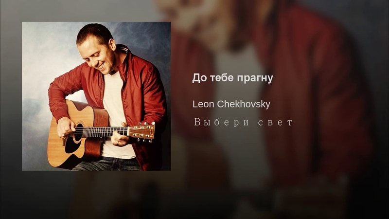 До Тебе Прагну | Longing for You | Leon Chekhovsky