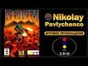 Doom Дум Panasonic 3DO 32 bit Прохождение игры всех уровней включая секретный