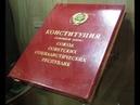 Действует Конституция СССР 1977 года Конституция РФ 1993 года фикция 24 09 2018