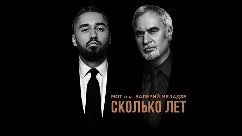 Мот feat. Валерий Меладзе - Сколько лет (премьера трека, 2019)