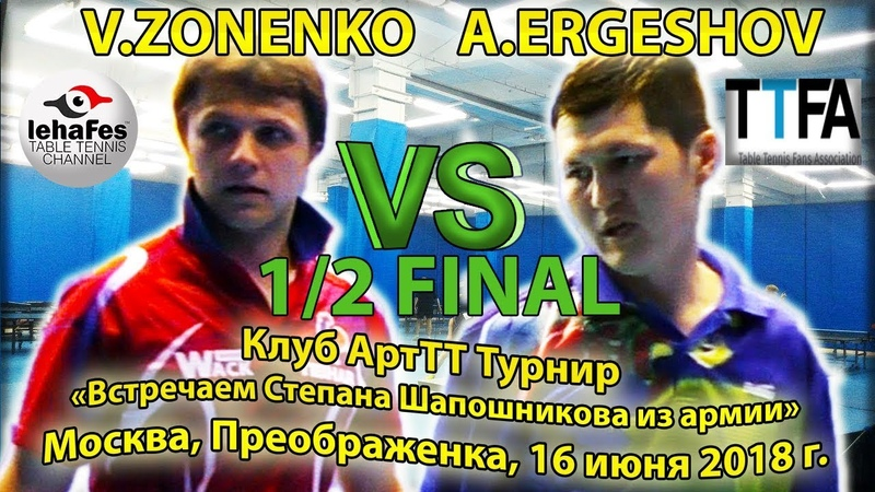 Клуб ArtTT ERGESHOV ZONENKO TableTennis НастольныйТеннис