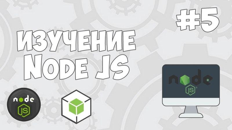 Уроки Node JS / 5 - Отслеживание событий в Node