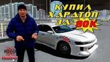 Toyota Carina ED (ST200) за 80.000 руб. Тачка на стиле. Осмотр покупки.