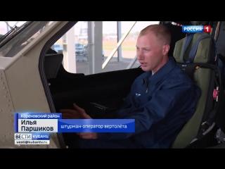 Пилоты Южного военного округа испытывают новый вертолет на Кубани