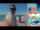 ЕВПАТОРИЯ ПЛЯЖ КАК В МАЙЯМИ. КРЫМ. отдых в Крыму. Смотрим участок в Евпатории