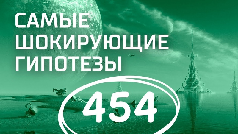 Аполлон 20 Выпуск 454 15 05 2018 Самые шокирующие гипотезы