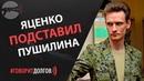 Яценко подставил Пушилина Минсвязи ДНР работает на СБУ?