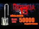 СТРИМ Пятница 13 обмываем 50 000 подписчиков