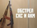 Обстрел СКС и АКМ