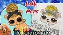 How To Draw LOL Surprise PETS. PIXEL ART. Как нарисовать питомца ЛОЛ по клеточкам.