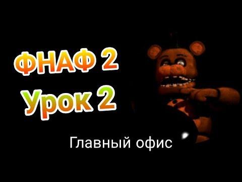 Создание игры-пародии на ФНАФ 2 Урок 2 Главный ОФИС ClickTeam Fusion 2.5