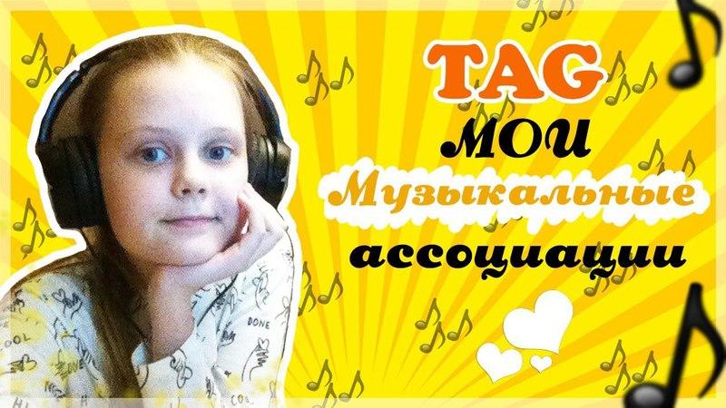 TAG Мои Музыкальные Ассоциации