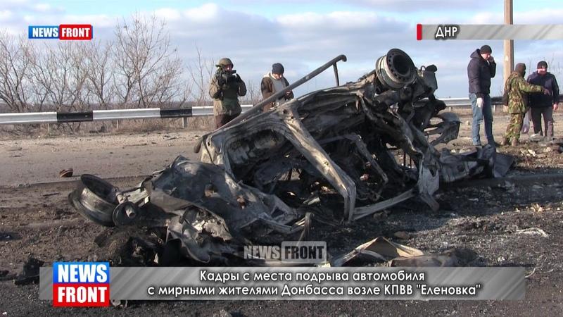 Новый кадры с места подрыва автомобиля с мирными жителями Донбасса возле КПВВ Еленовка