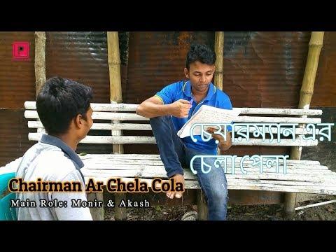 Chairman Ar Chela Cola চেয়ারম্যান এর চেলা পেলা | DhakaiYa Pola YouTuber Monir