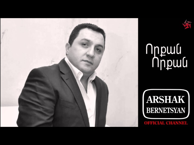 Arshak Bernetsyan - Vorqan vorqan Audio