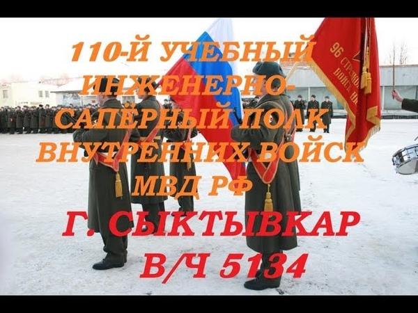 г СЫКТЫВКАР в ч 5134 110 й учебный инженерно сапёрный полк ВВ МВД РФ призыв II 2008 3 рота