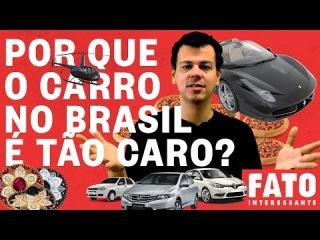 Por que é tão CARO comprar um CARRO no Brasil? - Fato Interessante - Piloto