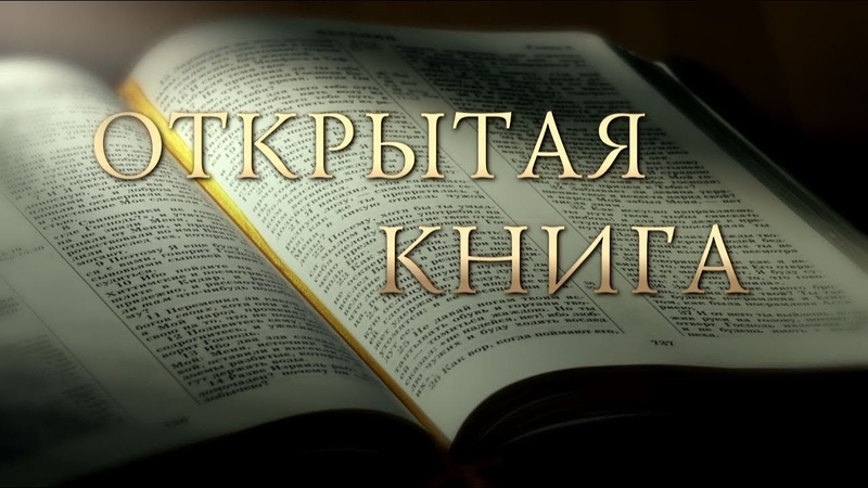 Значение храма для верующего человека 1 передача