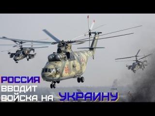 Россия вводит войска на Украину на территории Крыма / #News #Новости HD