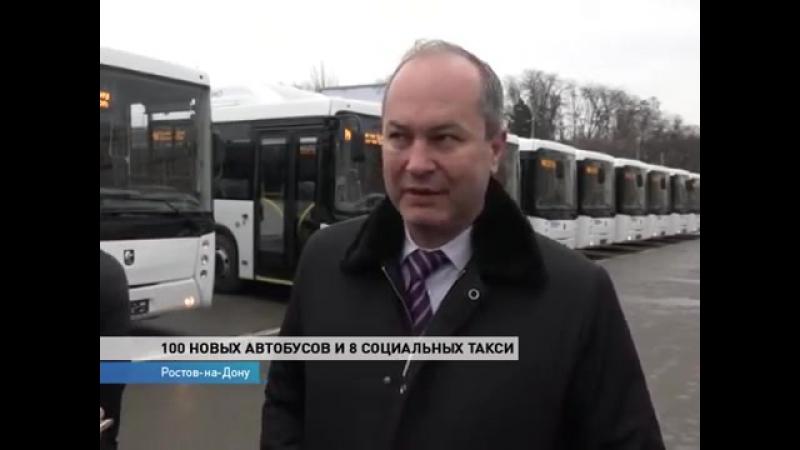 ЧМ-2018 в Ростове появилось сто новых автобусов