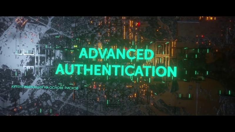Advanced Authentication – удобство и безопасность в одном решении