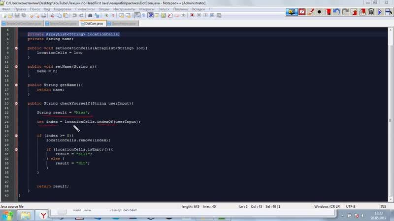 Java HeadFirst 6 глава (практическая часть с небольшими улучшениями)
