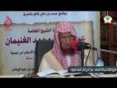 Кашфу Шубухат Урок 4 5 Озвучка Шейх аль Гъунайма́н ᴴᴰ