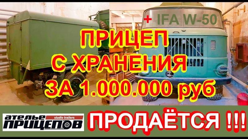 Военный немецкий прицеп с хранения за 1 млн. рублей с придачей IFA W 50 НОВЫЙ ПРОДАЕТСЯ!