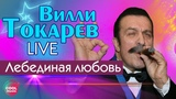 Вилли Токарев - Лебединая любовь (Live)