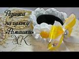 Резинка на гульку Ромашки мк канзашиElastic band on The Daisy bun