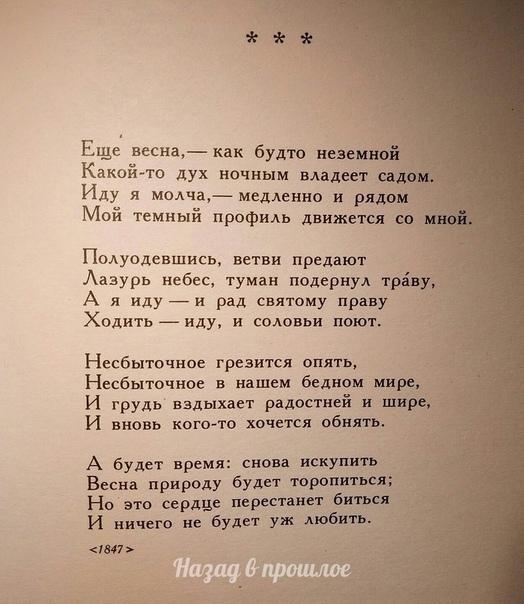 Aфанасий Фет.