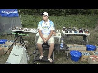 Семинар FLAGMAN по ловле рыбы фидером 8-9 июня 2013 с.Пуховка . Часть 1