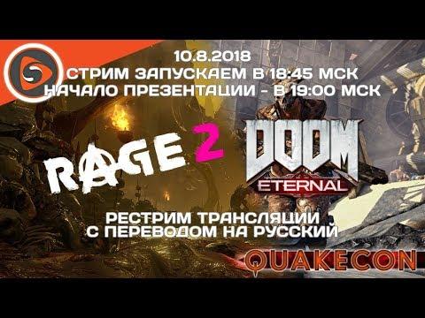QuakeCon 2018 - Keynote. Doom Eternal, Rage 2 и др. Рестрим с переводом
