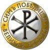 """Партия """"Великая Россия"""" Пензенская область"""
