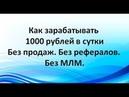 Как заработать 1000 рублей в сутки Kak zarabativat 1000 r v sutki i bolee